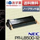 【大特価SALE!限定20本!】NEC PR-L8500-12(汎用品・ノーブランド品・NB品)【あす楽対応】