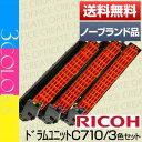【ポイント20倍プレゼント♪】【送料無料】リコー(RICOH)IPSIO SPドラムユニット カラーC710(汎用品・ノーブランド品・NB品)