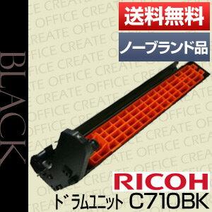 【ポイント20倍プレゼント♪】【送料無料】リコー(RICOH)IPSIO SPドラムユニットブラックC710(汎用品・ノーブランド品・NB品) ?薄い