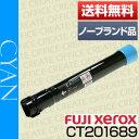 【全員もらえるプレゼント♪】【送料無料】富士ゼロックス(FUJI XEROX) CT201689 シアン(汎用品・ノーブランド品・NB品)