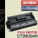 【全員もらえるプレゼント♪】【送料無料】富士ゼロックス(FUJI XEROX)CT350245(汎用品・ノーブランド品・NB品)
