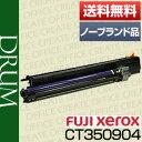 【全員もらえるプレゼント♪】【送料無料】富士ゼロックス(FUJI XEROX) CT350904 ドラム(汎用品・ノーブランド品・NB品)