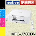 【新品】【送料無料】ブラザー(brotehr)A4インクジェット複合機MFC-J730DN