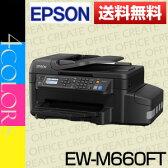 【ポイント20倍プレゼント♪】【新品】【送料無料】エプソン(EPSON)A4インクジェットプリンターEW-M660FTエコタンク搭載