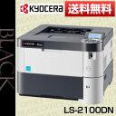 【全員もらえるプレゼント♪】【新品】【送料無料】京セラ(KYOCERA)A4モノクロプリンターECOSYS LS-2100DN