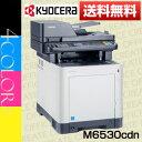 【新品】【送料無料】京セラ(KYOCERA)A4カラー複合機・コピー機ECOSYS M6530cdn