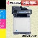 【全員もらえるプレゼント♪】【新品】【送料無料】京セラ(KYOCERA)A4カラー複合機・コピー機ECOSYS M6535cidn