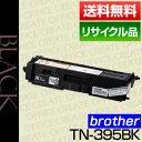 【全員もらえるプレゼント♪】【送料無料】ブラザー(BROTHER)トナーカートリッジ TN-395BK (ブラック)保証付リサイクル品