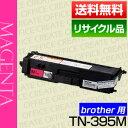 【ポイント20倍プレゼント♪】【送料無料】ブラザー用 (brother用)トナーカートリッジ TN-395M (マゼンタ)保証付リサイクル品