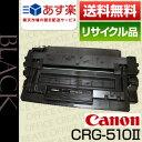 【大特価SALE】キヤノン(CANON)トナーカートリッジ510II(CRG-510 2/Cartridge-510 2)保証付リサイクル品【あす楽対応】
