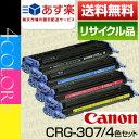【送料無料】キヤノン(CANON)トナーカートリッジ307 BKCMY/4色セット(CRG-307/Cartridge-307)保証付リサイクル品