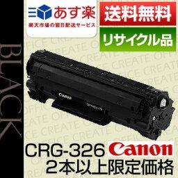 【2本以上限定価格】キヤノン(CANON) カートリッジ326 (CRG-326)保証付リサイクルトナー【あす楽対応】