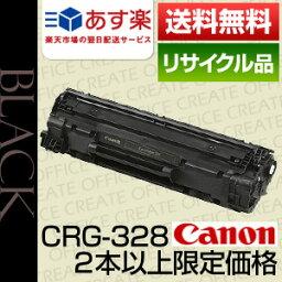 【ポイント20倍プレゼント♪】【2本以上限定価格】キヤノン(CANON) カートリッジ328 (CRG-328)保証付リサイクルトナー【あす楽対応】