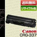 【あす楽対応】【即日発送OK】キヤノン(CANON)トナーカートリッジ337(CRG-337/Cartridge-337)保証付リサイクル品