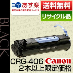 【2本以上限定価格】キヤノン(CANON) カートリッジ406 保証付リサイクルトナー【あす楽対応】