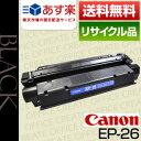 【送料無料】キヤノン(Canon)EP-26 トナーカートリッジ(CRG-EP26/Cartridge-EP26)保証付リサイクル品