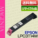 【送料無料】【代引き手数料無料】エプソン(EPSON)LPC3T14M マゼンタ ETカートリッジ保証付リサイクル品