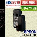 【全員もらえるプレゼント♪】【あす楽対応】【即日発送OK】エプソン(EPSON) LPC4T8K ブラック保証付リサイクルトナー
