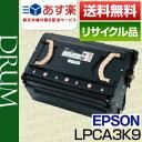【全員もらえるプレゼント♪】【あす楽対応】【即日発送OK】エプソン(EPSON) LPCA3K9保証付リサイクルドラム