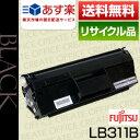 【大特価SALE!限定30本】富士通(FUJITSU) LB311B保証付リサイクルトナー