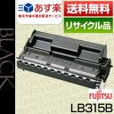 【大特価SALE】富士通(FUJITSU) LB315B保証付リサイクルトナー【あす楽対応】
