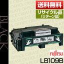 【リターン再生】富士通(FUJITSU) LB109B保証付リサイクルトナー