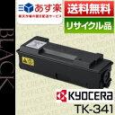 【ポイント20倍プレゼント♪】【あす楽対応】【即日発送OK】京セラ(Kyocera) TK-341保証付リサイクルトナー