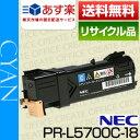 楽天オフィスクリエイト楽天市場店【大特価SALE!限定20本】NEC PR-L5700C-18 シアン保証付リサイクルトナー