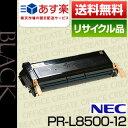 【全員もらえるプレゼント♪】【限定10本!!】NEC PR-L8500-12保証付リサイクルトナー【あす楽対応】