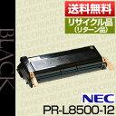 【全員もらえるプレゼント♪】【リターン再生】NEC PR-L8500-12保証付リサイクルトナー