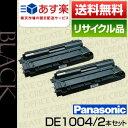【ポイント20倍プレゼント♪】【送料無料】パナソニック(Panasonic)DE1004 2本セット(保証付リサイクルトナー)