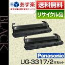 【送料無料】パナソニック(Panasonic)UG-3317/2本セット(保証付リサイクルトナー)