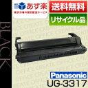 【ポイント20倍プレゼント♪】【送料無料】パナソニック(Panasonic)UG-3317(保証付リサイクルトナー)
