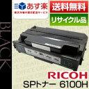 【全員もらえるプレゼント♪】【大特価SALE】リコー(RICOH)iPSIO SPトナー 6100H保証付リサイクルトナー【あす楽対応】