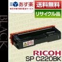 【全員もらえるプレゼント♪】【大特価SALE!限定20本!】リコー(RICOH)IPSiO SP トナーブラック C220保証付リサイクルトナー