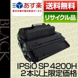 【2本以上限定価格】リコー(RICOH)IPSiO SPトナー 4200H保証付リサイクルトナー【あす楽対応】