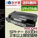 【2本以上限定価格】リコー(RICOH)iPSIO SPトナ...