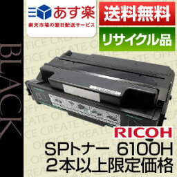 【ポイント20倍プレゼント♪】【2本以上限定価格】リコー(RICOH)iPSIO SPトナー 6100H保証付リサイクルトナー【あす楽対応】