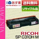 【あす楽対応】【即日発送OK】リコー(RICOH) IPSI...
