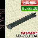 【送料無料】シャープ(SHARP)MX-23JTBA ブラックリサイクルトナー