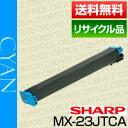 【ポイント20倍プレゼント♪】【送料無料】シャープ(SHARP)MX-23JTCA シアンリサイクルトナー