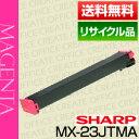 【ポイント20倍プレゼント♪】【送料無料】シャープ(SHARP)MX-23JTMA マゼンタリサイクルトナー