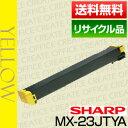 【ポイント20倍プレゼント♪】【送料無料】シャープ(SHARP)MX-23JTYA イエローリサイクルトナー