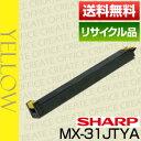 【送料無料】シャープ(SHARP) MX-31JTYA/イエローリサイクルトナー