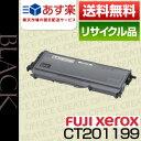ポイント20倍富士ゼロックス(FUJI XEROX)CT201199(保証付リサイクルトナー)