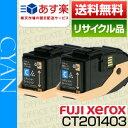 【ポイント20倍プレゼント♪】【あす楽対応】【在庫あります】ゼロックス(XEROX) CT201403シアン 2本セット保証付リサイクルトナー