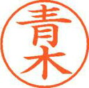 シヤチハタ ネーム9既製 XL-9 0011 青木