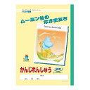 アピカ 学習帳 ムーミン谷のなかまたち L3750 かんじれんしゅう 50字 B5(5セット)