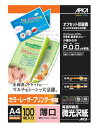 アピカ レーザープリンター用紙 LPF10A4 両面印刷用微光沢紙 A4 薄口 100枚