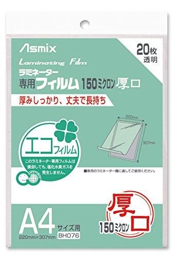 アスカ(Asmix) ラミネートフィルム 厚口 150μ A4サイズ 20枚入 BH076(10セット) アスカ(Asmix) ラミネートフィルム 厚口 150μ A4サイズ 20枚入 BH076(10セット)